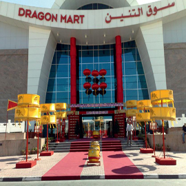 dragon mart cancun china s biggest exhibition Monthly archives: december, 2017 the lost art of burger flipping december 29, 2017 the cheesin for the season december 27, 2017 big girls don't cry december 22, 2017 do what feels awful december 20, 2017.